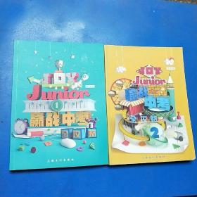 JOY junior 赢战中考全攻略 1.2两册合售