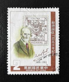 赫德诞生一百五十年纪念有大龙邮票图样。票中票。