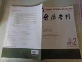 晋阳学刊2017.2