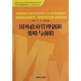 国外政府管理创新要略与前瞻