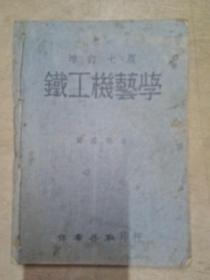 铁工机艺学(全一册)