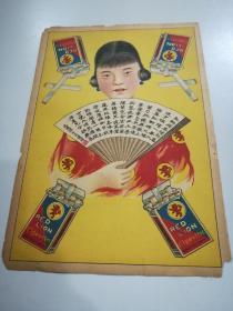 民国花旗烟公司【红狮牌】美女香烟广告画