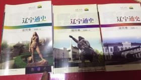 辽宁通史   【古代卷,现代卷,近代卷,3本合售】