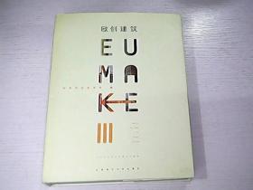 欧创建筑:欧洲顶级建筑师(第3册)