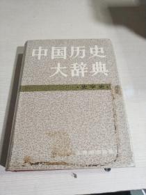 中国历史大辞典(史学史)(一版两印)