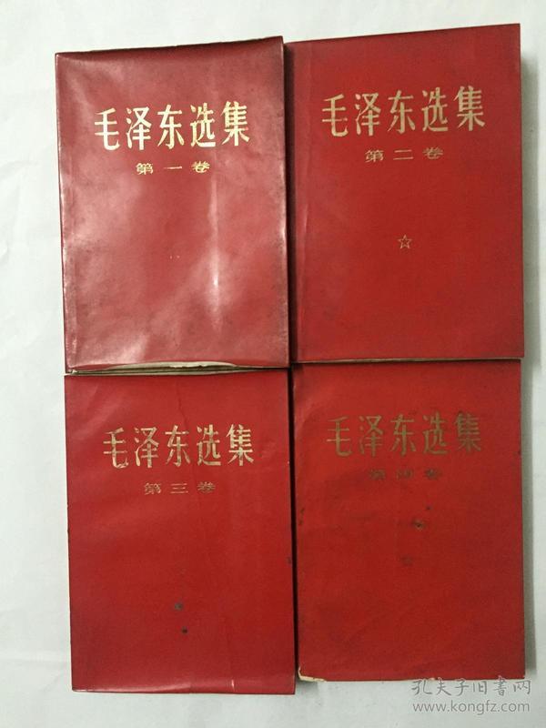 毛泽东选集(红皮1-4卷)3-24-1