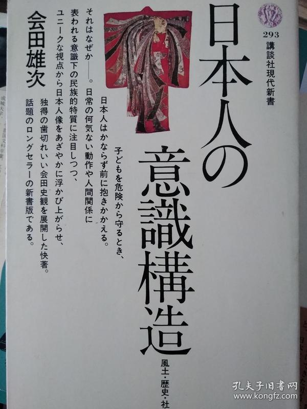 日文原版书:日本人の意识构造