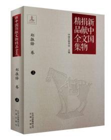 新中国捐献文物精品全集:郑振铎卷(上)