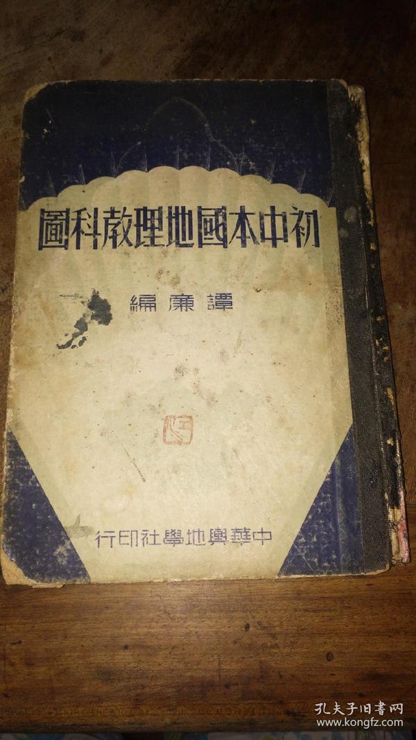 初中本国地理教科图 内有名家江希和签名和藏书印 顾树森题 谭廉编 彩图初版 详情见图
