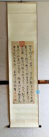 【沈粲(1379~1453):草书古诗】台北故宫藏  绫绢精裱复制品立轴  黑檀轴  附解说一纸