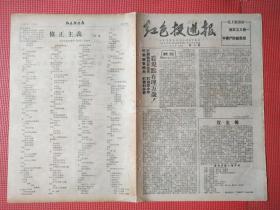 文革小报:红色挺进报   第六期