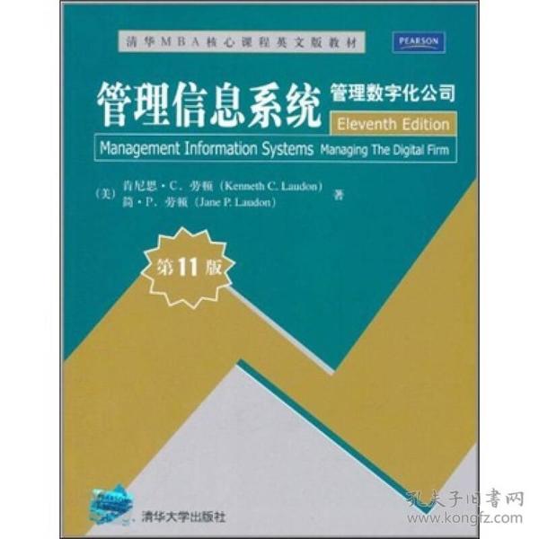 管理信息系统:管理数字化公司(第11版)