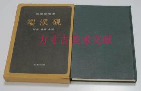 端溪砚 1965年木耳社初版   相浦紫瑞   历史 特质 余话