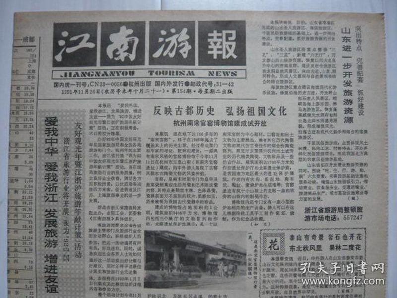 《江南游报》1991年11月26日(农历辛未年十月二十一)。杭州南宋官窑博物馆。