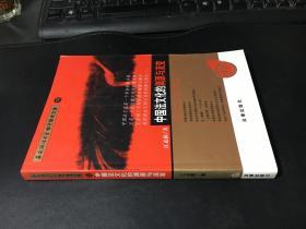 中国法文化的渊源与流变
