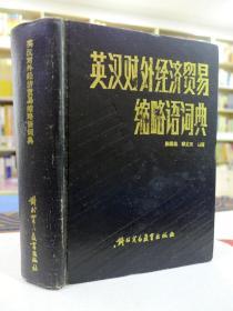 英汉对外经济贸易缩略语词典——张慧敏/薛立亚 编 一版一印精装