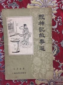 搜神记故事选 (内有插图)