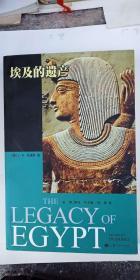 埃及的遗产 校者 刘文鹏 签赠本 签名本