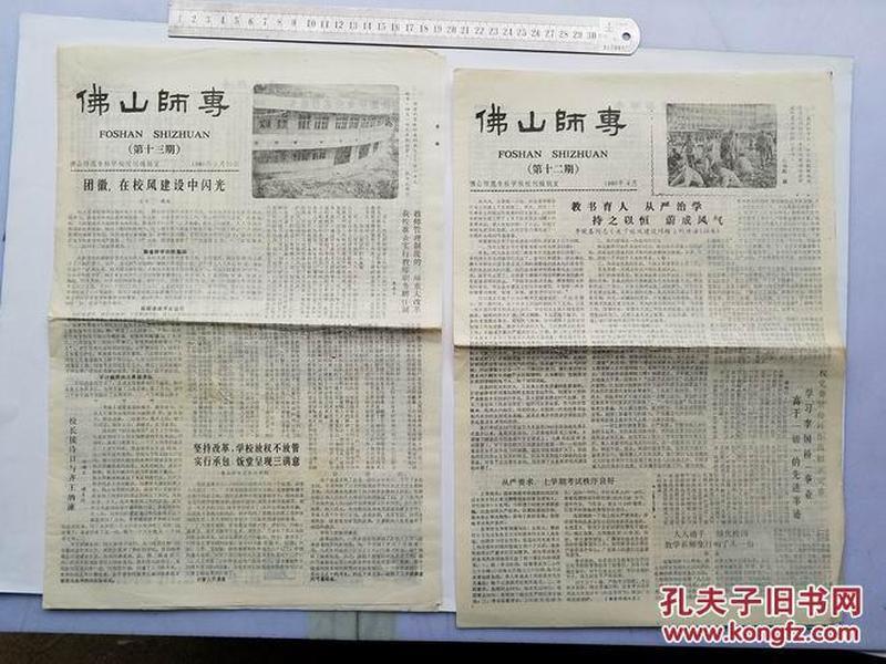 佛山师专1986第12.13期