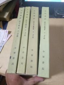 古代汉语 1 2 3 4【中华书局】修订本4册全