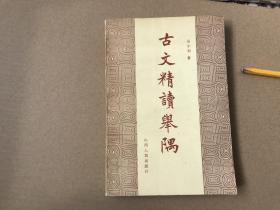 古文精读举隅(吴小如签赠本)保真