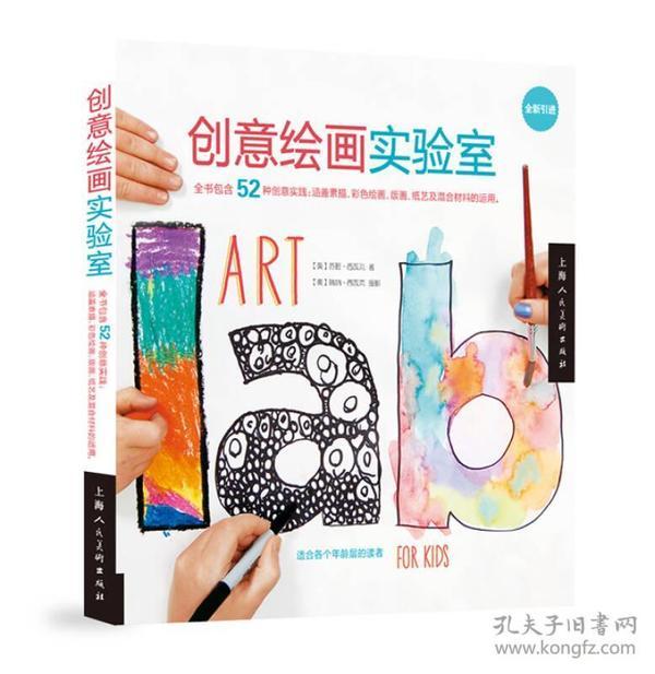 创意绘画实验室
