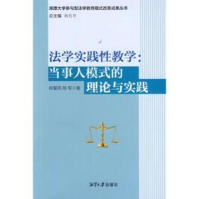 法学实践性教学:当事人模式的理论与实践