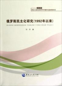 俄罗斯民主化研究(1992年以来)