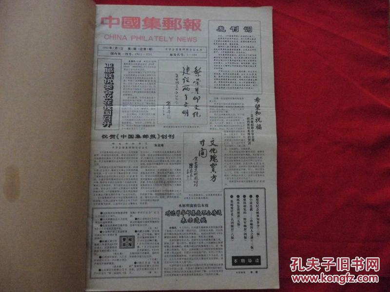 中国集邮报。1992年7月1日创刊号--27期合订本。好品