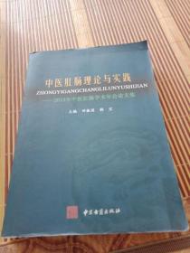 中医肛肠理论与实践:2013年中医肛肠学术年会论文集