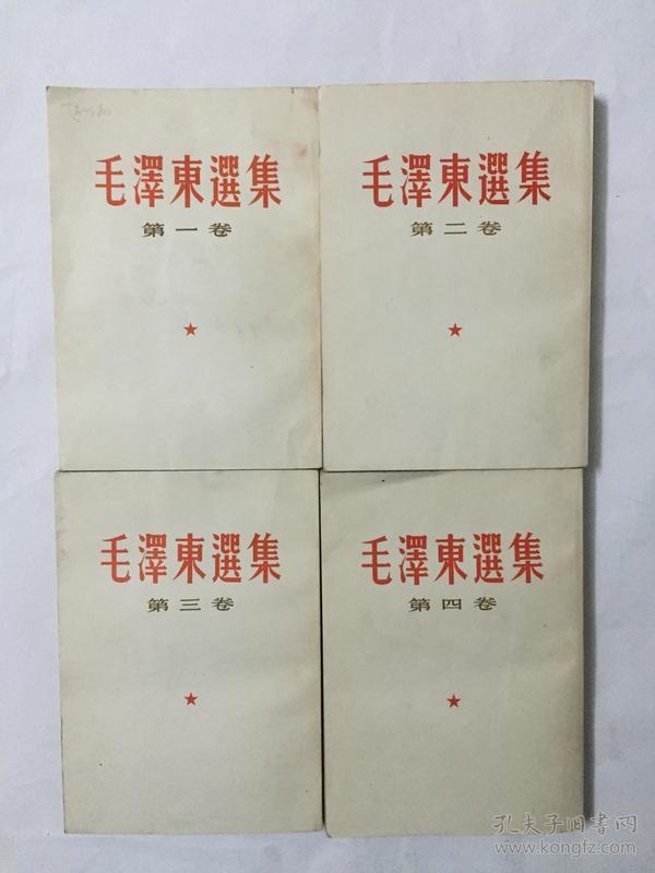 毛泽东选集(竖版1-4卷 1966年印刷)3-24-2