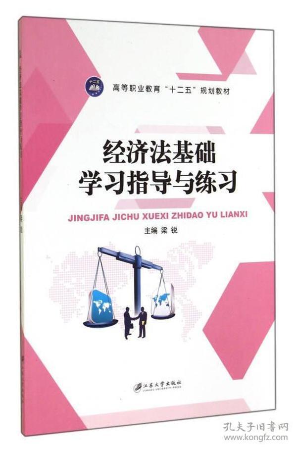 """经济法基础学习指导与练习/高等职业教育""""十二五""""规划教材"""
