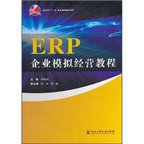 ERP企业模拟经营教程