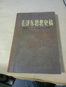 毛泽东思想史稿1983年一版一次精装