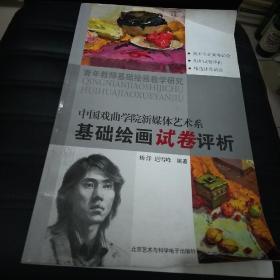 中国戏曲学院新媒体艺术系 基础绘画试卷评析