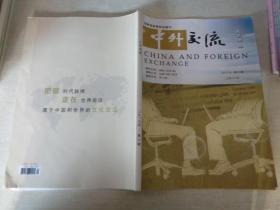 中外交流2017.23
