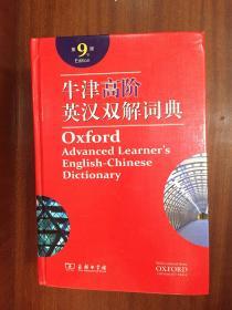 全新已拆封无瑕疵 最新版第9版无光盘  牛津高阶英汉双解词典(第9版) OXFORD ADVANCED LEARNER\S ENGLISH-CHINESE  DICTIONARY 9th edtion