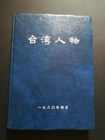 台湾人物 (16开精装 696页厚册)