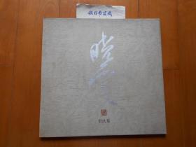 《孙晓云书法集》孙晓云签赠本(1994年初版·印1500册)