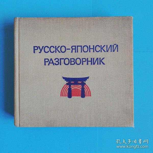 露和会话集【日本1975年国防劳动赤旗勋章军事出版所出版附日本地图】