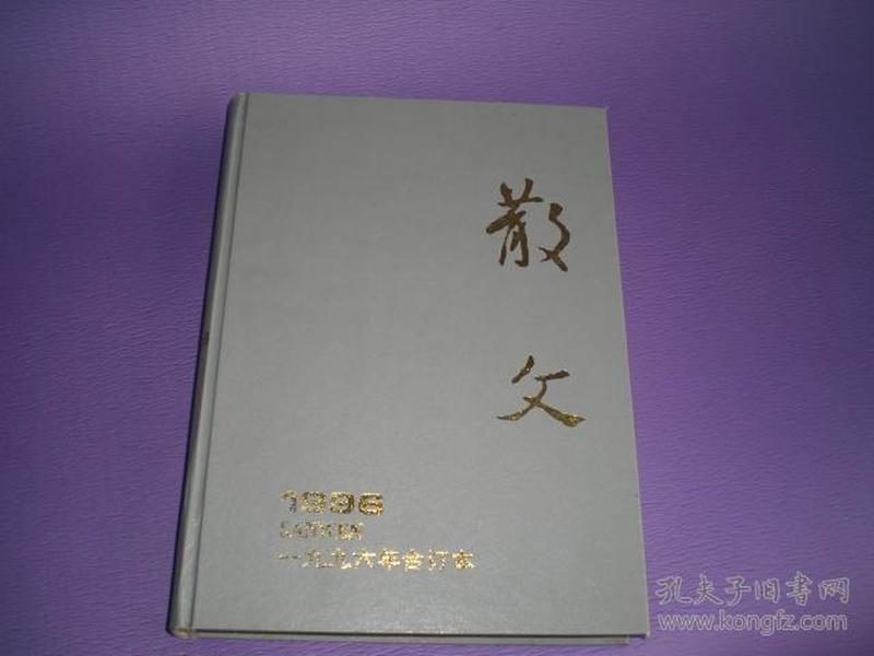 散文 1996年全年精装合订本 (1-12)