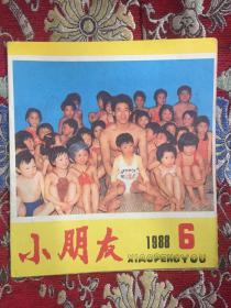 《小朋友》1988.6