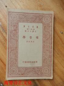 万有文库:零售学(中华民国二十三年出版)
