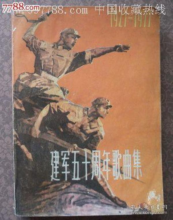 建军五十周年歌曲集(上集)