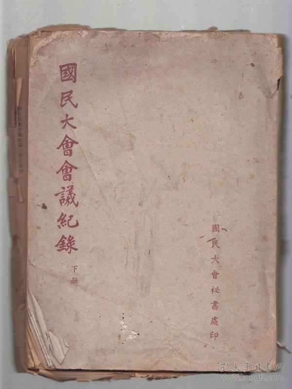 民国35年国民大会会议纪录,10至20次记录,下册