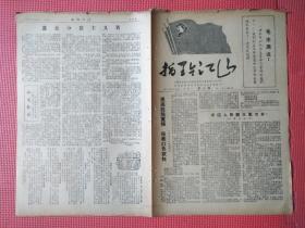 文革小报:指点江山  第三期