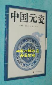 中国元瓷:元代瓷器国际学术研讨会(上海.2006)成果集粹【近全新】