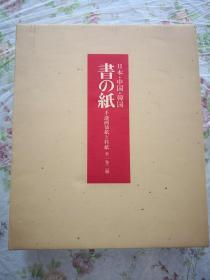 日中韩   书的纸   手漉画仙纸与料纸      每日新闻社    1977年