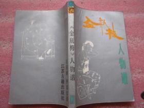 《金瓶梅人物谱》(品佳)无勾画字迹 、 一版一印