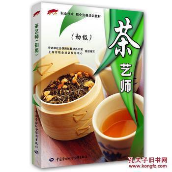 茶艺师(初级)职业技能·职业资格培训教材